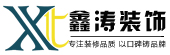 河北鑫涛建筑装饰工程有限公司