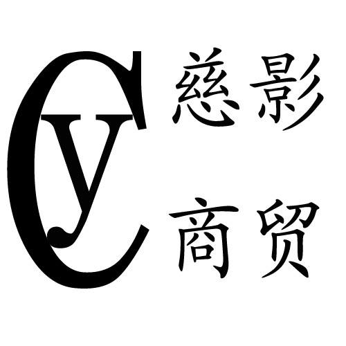 石家庄慈影商贸有限公司